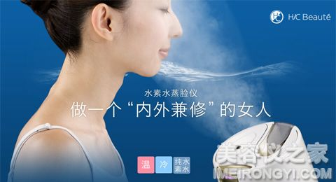 hydrogen-water-facial-steamer.jpg