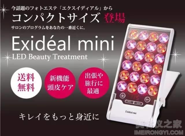 日本超人气美容Exideal mini LED照射便携美容机!