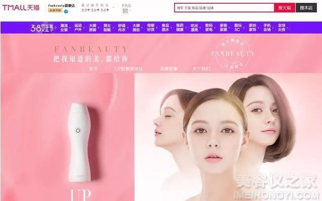 """""""电商新手""""范冰冰自创美容仪品牌FANBEAUTY入驻天猫"""