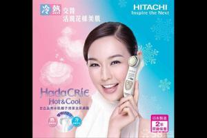 日立hitachi美容仪产品海报