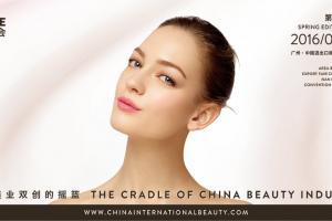 中国国际美博会海报图片